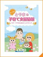 富山県の子育てPDF